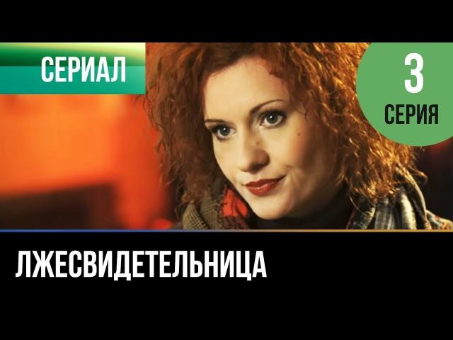 Лжесвидетельница 3 серия (2011)