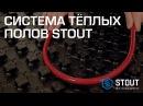 Система теплого пола от STOUT комплектующие и преимущества