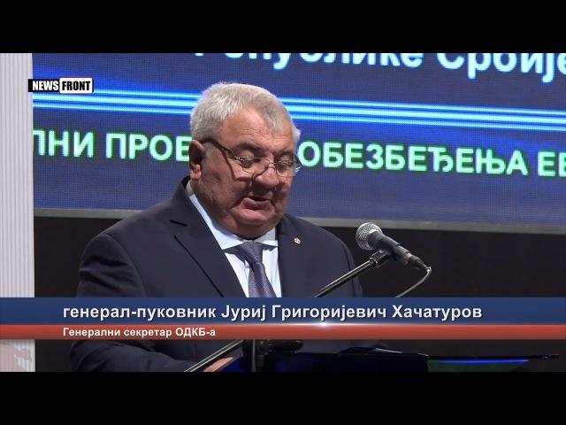 Генеральный секретарь ОДКБ Юрий Хачатуров на Форуме ОДКБ в Сербии «Возможно, нас НАТО лучше услышит из Белграда»