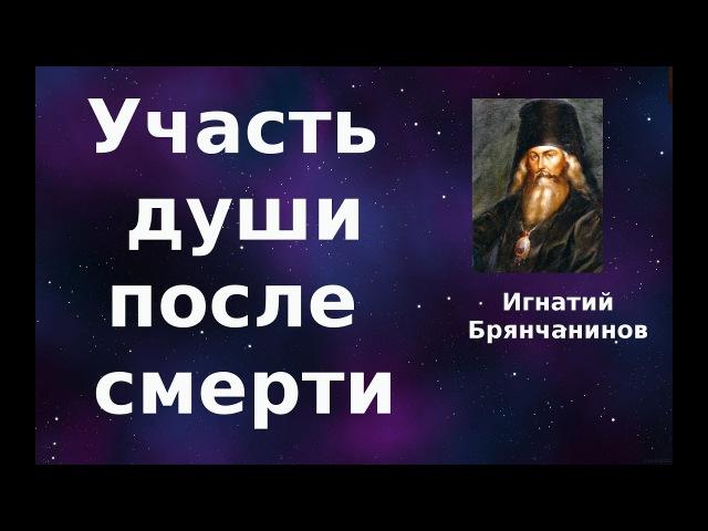 Жизнь и смерть. Участь души по смерти Игнатий Брянчининов Слово о смерти Правос ...