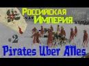 Pirates Uber Alles - Россия - ЧЕРЕДА ВОССТАНИЙ ч.2