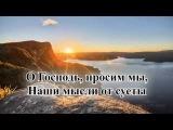 Гимны надеждыгимн№112О Господь, просим мыкараоке