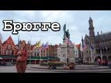 Брюгге — сердце средневековой Фландрии / Woof Travel (путешествия на машине с собакой)