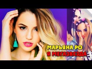 Марьяна РО ft. FACE - Я МЕГАЗВЕЗДА. Премьера нового клипа
