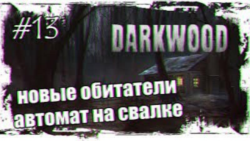 Darkwood | Новые обитатели на болотах и автомат на свалке 13