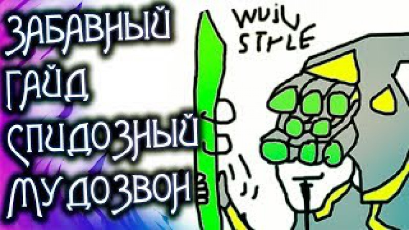 Забавный ГАЙД на Master Yi - СПИДОЗНАЯ МРАЗЬ