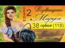 Маруся Возвращение 2 сезон 38 серия 118 серия