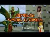 Легенды крови и света 10 часть. Лего мультик на русском Legends of blood and light, 10 part