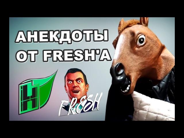 ВСЕ АНЕКДОТЫ FRESHA HypeR