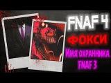 FNAF 4 Фокси  FNAF 3 Имя охранника   Five Nights at Freddy's 3-4 Теории и Факты