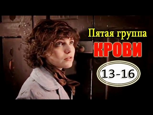 Пятая группа крови 13,14,15,16 серия Мелодрама