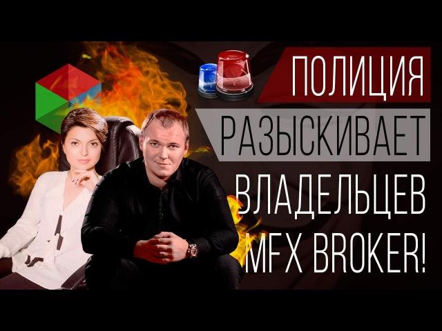 Полиция разыскивает владельцев MFX Broker