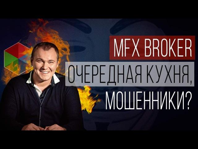 MFX Broker очередная кухня мошенники
