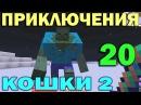ч 20 Носатый здоровяк Приключения кошки в Minecraft с модами