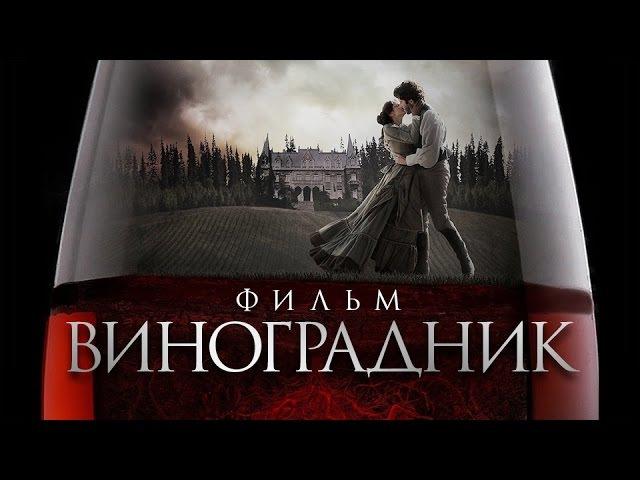 ВИНОГРАДНИК / Мистика и ужасы