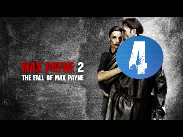 Прохождение игры Max Payne 2 The Fall of Max Payne - Бездна моего разума