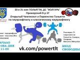 Пай Анастасия, СК Пересвет Кинель, тяга 55 кг