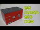 ✅КАК СДЕЛАТЬ ЛЕГО СЕЙФ С КОЛЕСИКОМ | HOW TO MAKE LEGO SAFE WITH A ROLLER✅