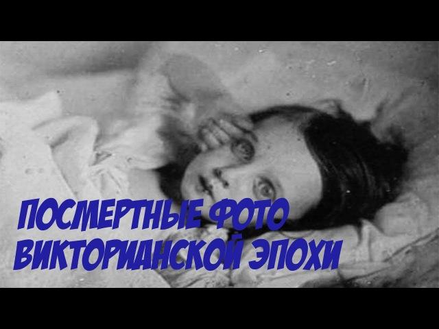 Посмертные фото викторианской эпохи (Post-mortem)