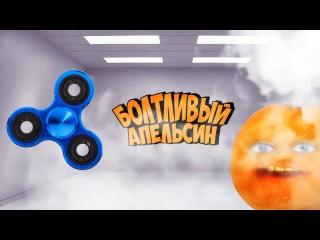 Болтливый Апельсин - Про вейпера со спиннером