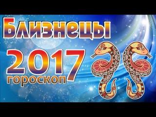 БЛИЗНЕЦЫ - ГОРОСКОП НА 2017 ГОД ОТ АЛЕКСАНДРА ЗАРАЕВА
