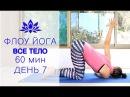 Йога для расслабления и восстановления День 7 chilelavida
