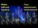 Зродились ми великої години Марш війська України Гімн ОУН сучасна версія