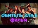 Фильм ОБИТЕЛЬ ЗЛА 6 HD 2017 / Игрофильм