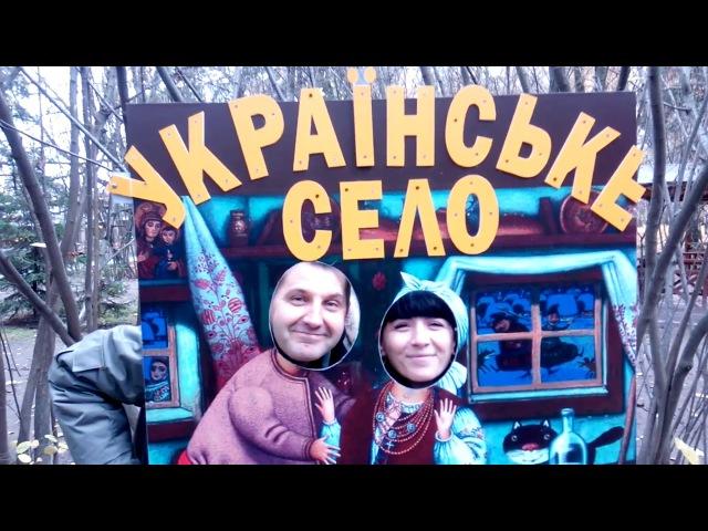 Украинские тропики. Українські тропіки.