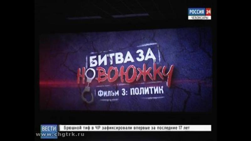 Создатели картины «Битва за Новоюжку-3» устроили предпремьерный показ с обсужде...