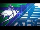14 12 2017 МХЛ Толпар Уфа Ладья Тольятти