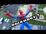 Фигурка (игрушка) Человек-Паук с парашютом по мультфильму 1994. Обзор. Полет с мног ...