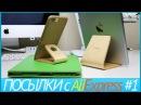 Посылки с Aliexpress 1 Подставки под iPhone, iPad Pro