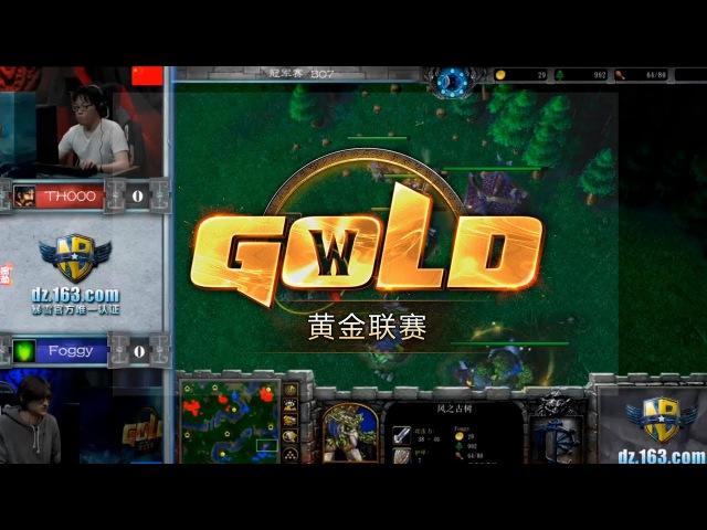 Final Foggy vs TH000 WC3 Golden 2017 Grand Final