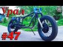Мотоцикл Урал 47. Колеса для урала.