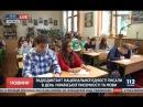 Как диктант национального единства писали в ужгородской школе с двуязычным обучением