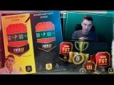 Награды за Weekend League #15  FIFA 17 INFORM 85+