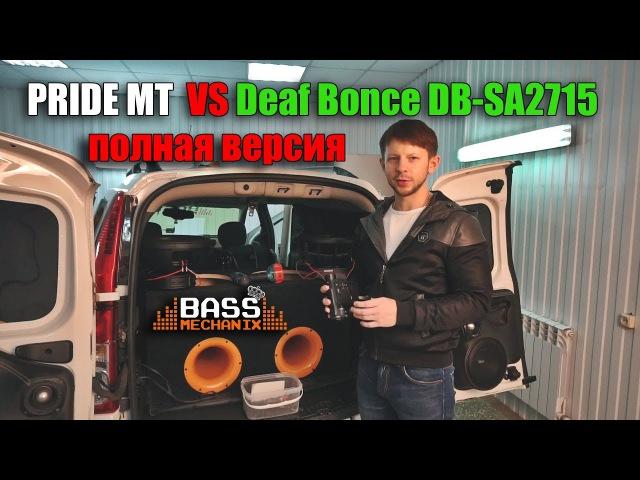 Pride MT vs Alphard Deaf Bonce Apocalypse DB SA2715 - Полная версия