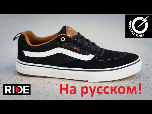 Обзор Vans Kyle Walker Pro | Vans Kyle Walker Pro - Shoe Review Wear Test (Русская озвучка)