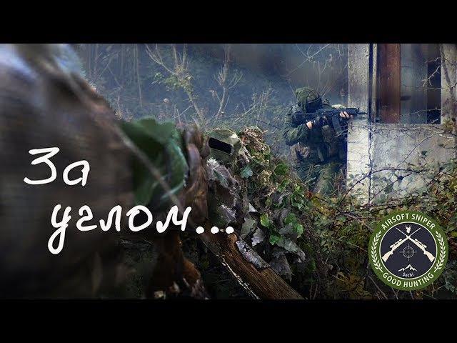 За углом/Round the corner. Страйкбол в Сочи. Airsoft sniper.