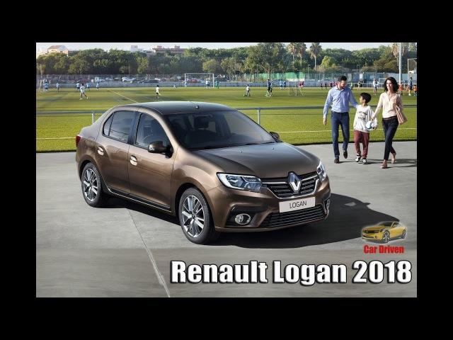 Обновленный Renault Logan 2018
