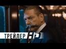 Убийство в Восточном экспрессе Официальный трейлер 2 HD