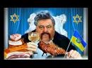 Прикольная песня кошерных хуторян Сатирическая пародия фарс на деревенскую попсу