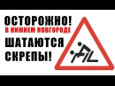 В Нижегородском клубе очень MILO шатаются скрепы