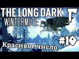 The Long Dark Wintermute #10 - Красивое число