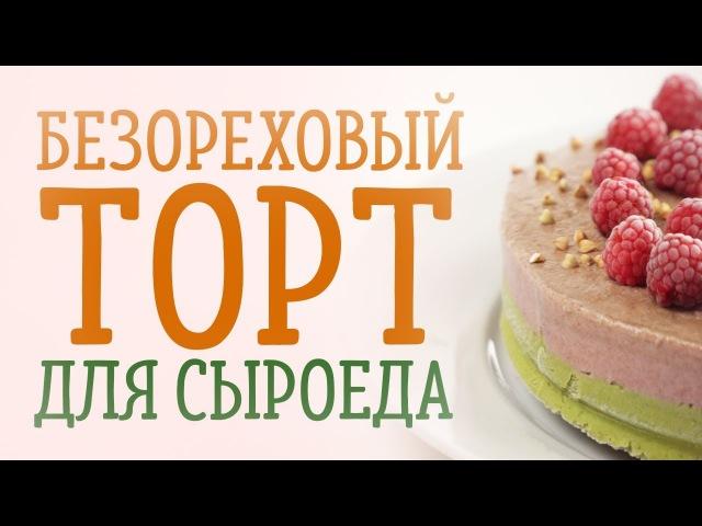 БЕЗОРЕХОВЫЙ ТОРТ! Сыроедный рецепт. Веганские вкусняшки! Вегетарианская кухня. Здоровое питание. ЗОЖ