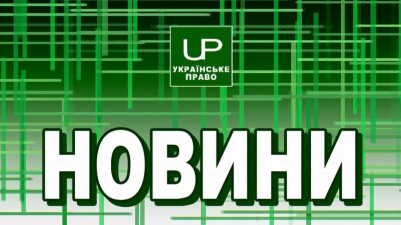 Новини дня. Випуск від 2017-11-16 / Кабмін врегулював механізм обчислення пенсій чорнобильцям 📺