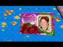 Любимой мамочке на день рожденье.mp41.mp4