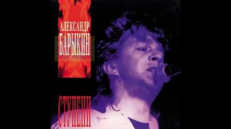 Александр Барыкин и гр.Карнавал — Ступени (1996)