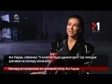 Webкамера Ани Лорак 2017